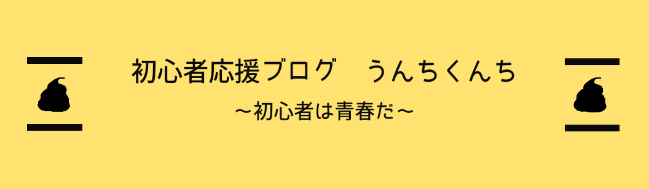 初心者応援ブログ うんちくんち