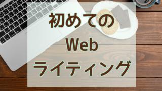 初めてのWebライティング