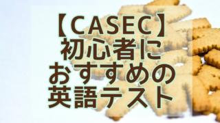 【CASEC】初心者におすすめの英語テスト